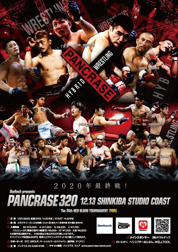 Pancrase is set to return on December 13th (PANCRASE)